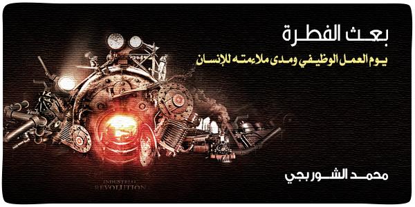 الفطرة 14-9-2014.jpg