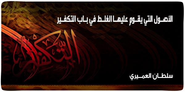علماء الإسلام... ومهلكة التكفير!! 20-1-2014.jpg